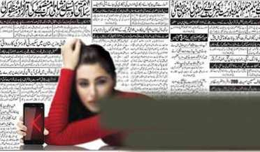 mobilink-ad-on-pakistani-newspaper-nargis-fakhri