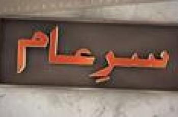 Sar-e-Aam Ary News