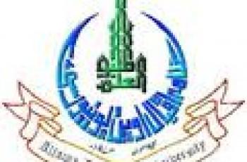 CT and B.Ed Allama Iqbal university results