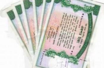 Lahore Prize bond 40 thousand