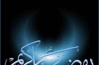 ramazan 2012