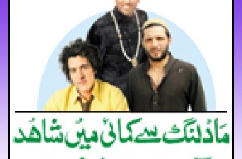 shahid afridi richest pakistani cricketer