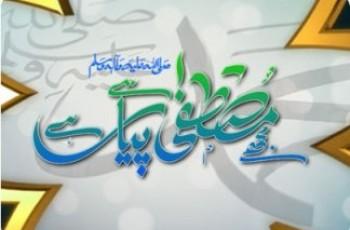 Mujhe Mustafa S.A.W Se Pyar Hai- Geo Special Transmission