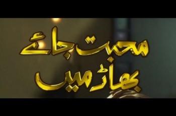 Mohabbat Jaye Bhar Main Drama