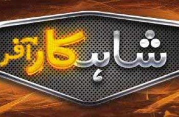 Ufone-ShahCar-Offer