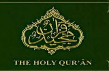 Qadiani Quran application cover