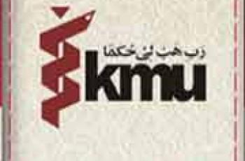 Khyber-Medical-University-logo