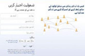 facebook in urdu