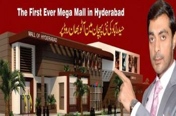 mega-mall-hyderabad