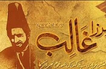 ghalib drama