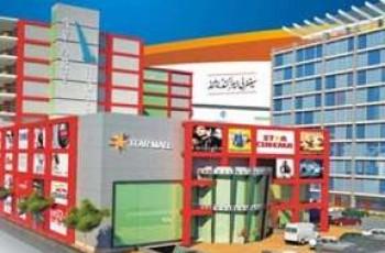star mall