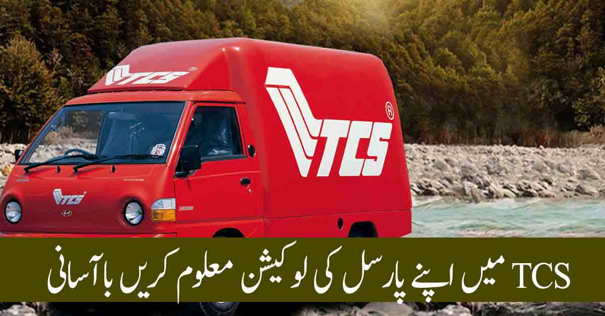 TCS Courier Service Online Tracking