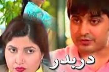 darbadar terey leay poster