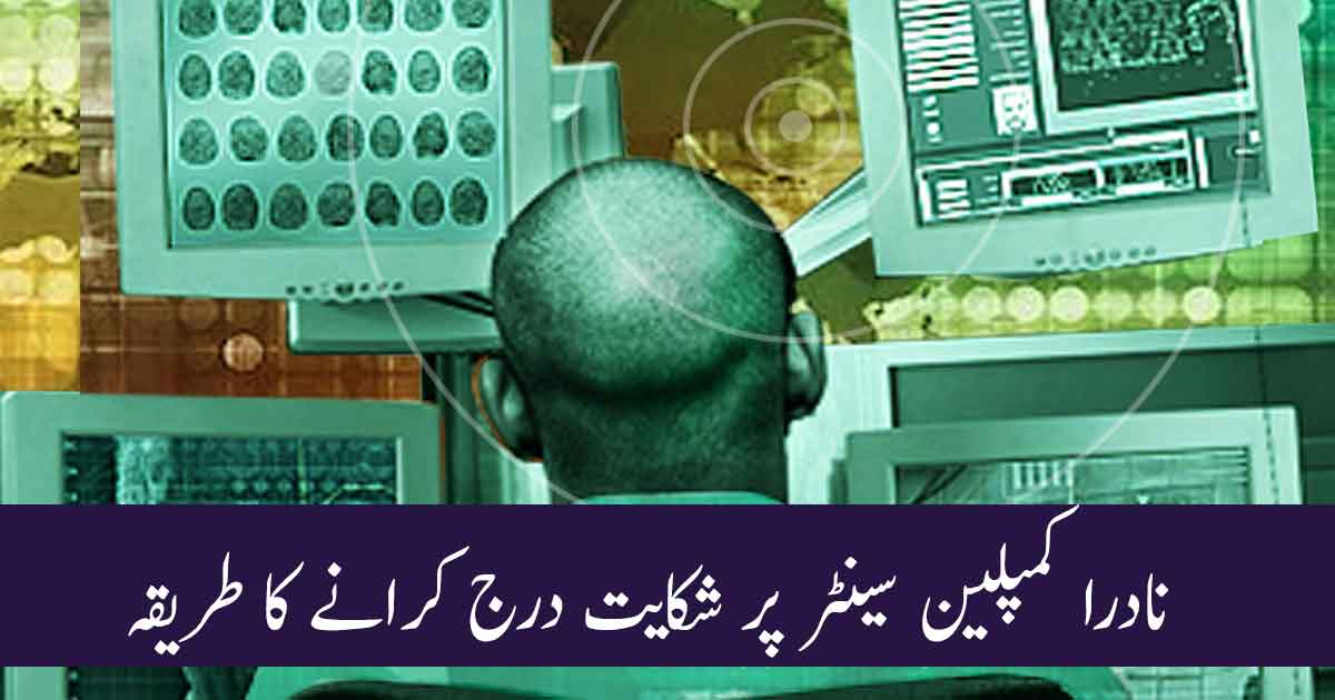 NADRA Contact & Complaint Phone Number