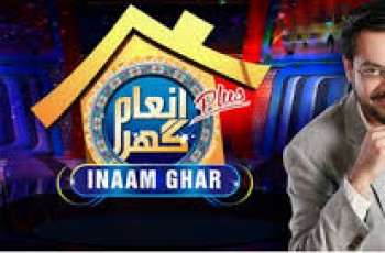 inaam ghar plus poster