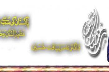 ramazan shareef show