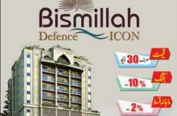 Bismillah Icon Tower