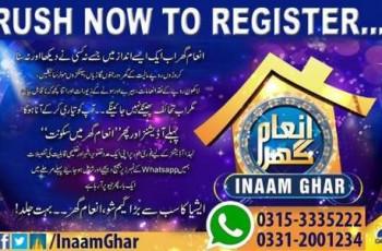 Inaam_Ghar