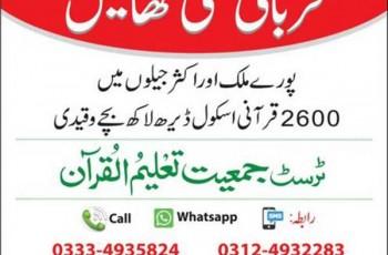 Jamiat-Taleem-Ul-Quran