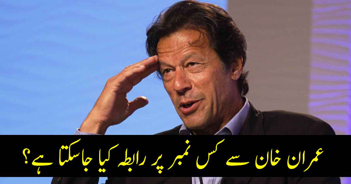 What is Imran Khan's Phone & Contact Number?