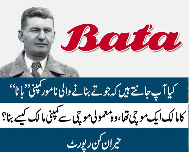 Bata: The Story Of A Show Cobbler Who Become A Business Giant