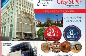 city star shopping centre