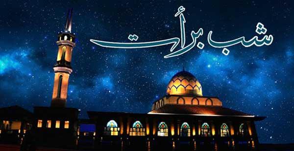 nisf shabaan