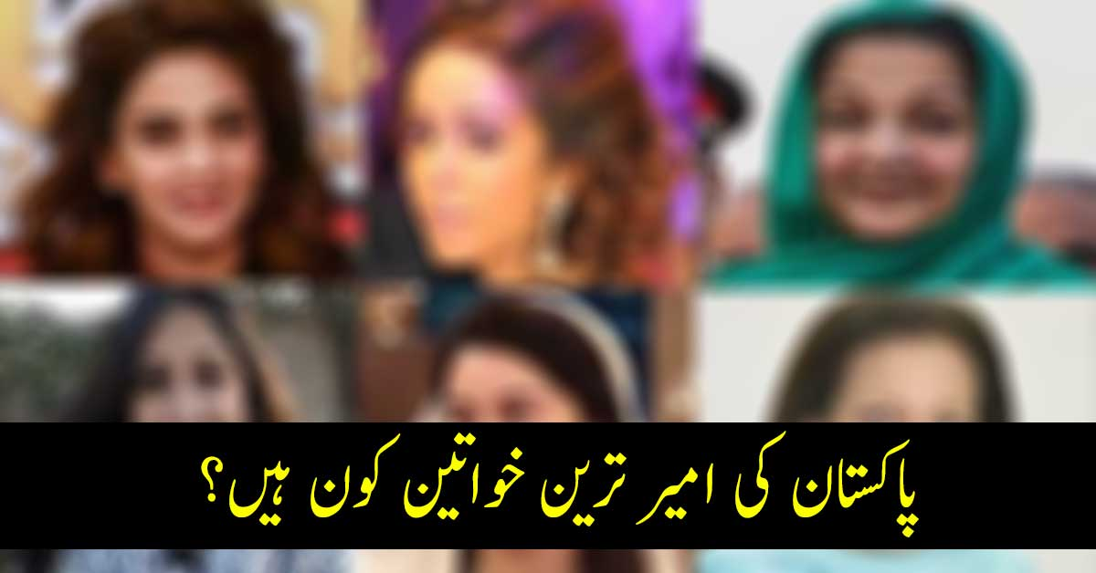 richest girl in pakistan