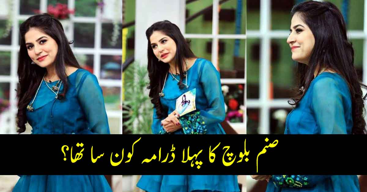 Sanam Baloch Biography With Details You Never Knew