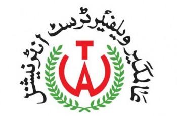 Alamgir welfare logo