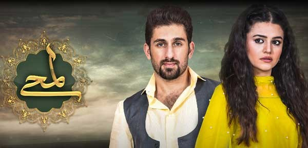 Hum Tv Recent Dramas List Cast Timing Ost