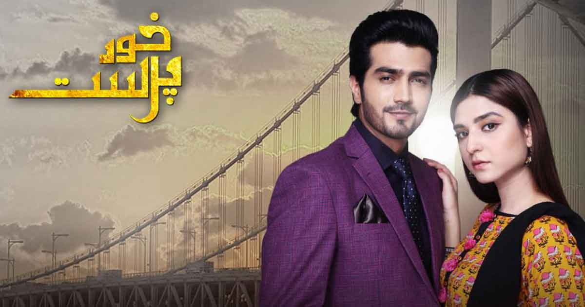 Khud Parast ARY Digital Drama Cast, Timing, OST