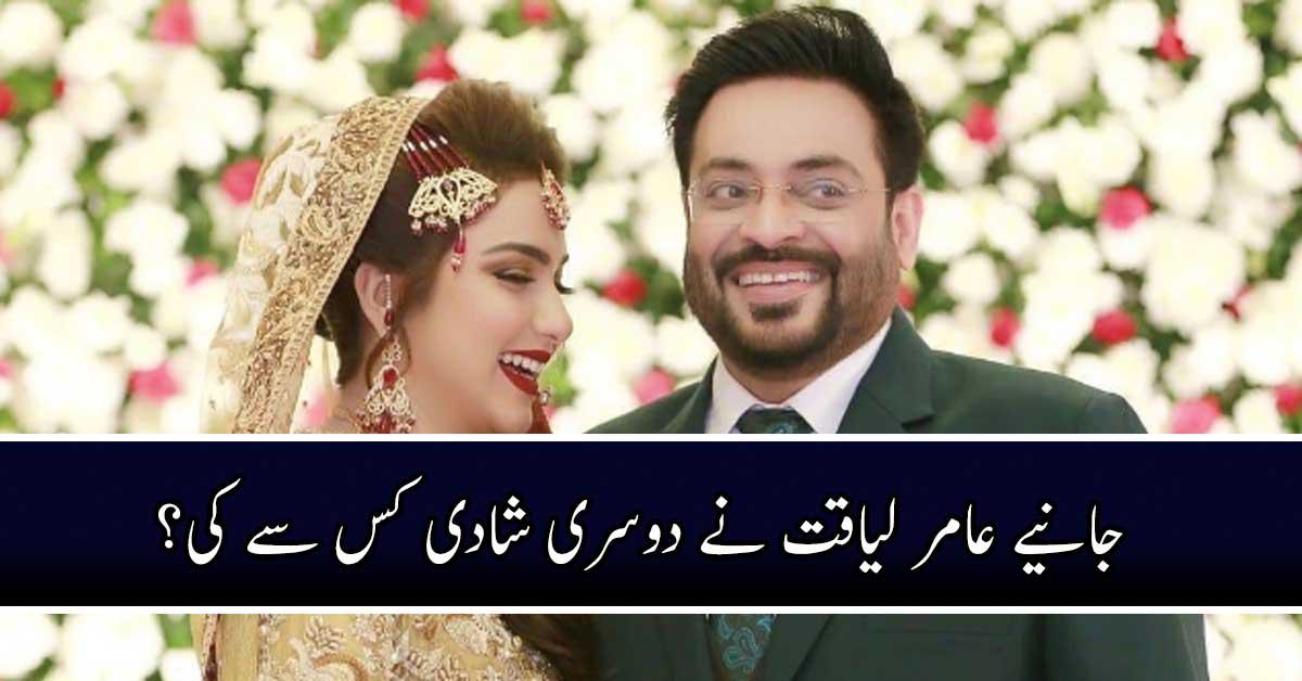 Amir Liaquat Second Wife Syeda Tuba Amir Age & Biography