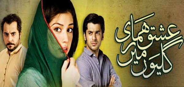 drama serial ishq hamari galiyon main title