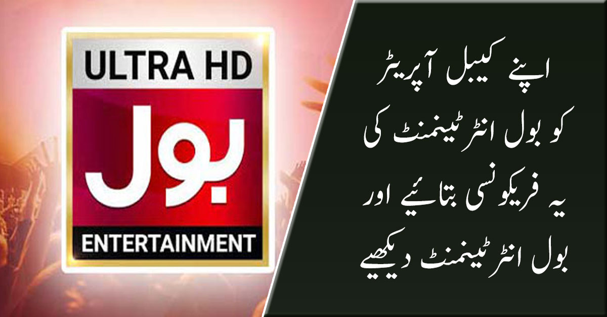 BOL Entertainment Channel Frequency & Contact Details