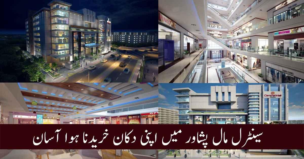 Central Mall Peshawar Price, Location & Map