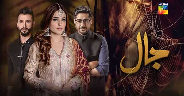 Jaal Hum TV Drama Cast, Timing & OST