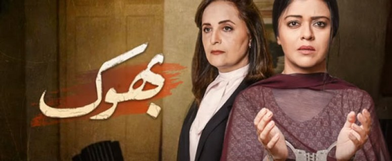 drama serial bhook