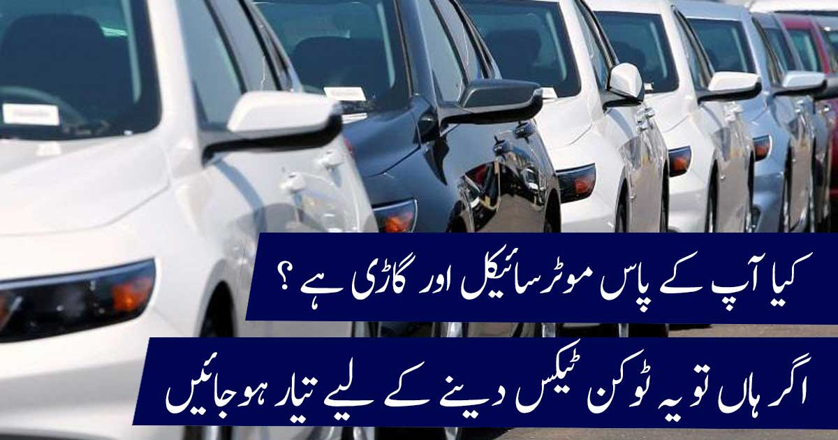 Life Time Token Tax For Motorcycles Cars As Per 2019 2020 Budget