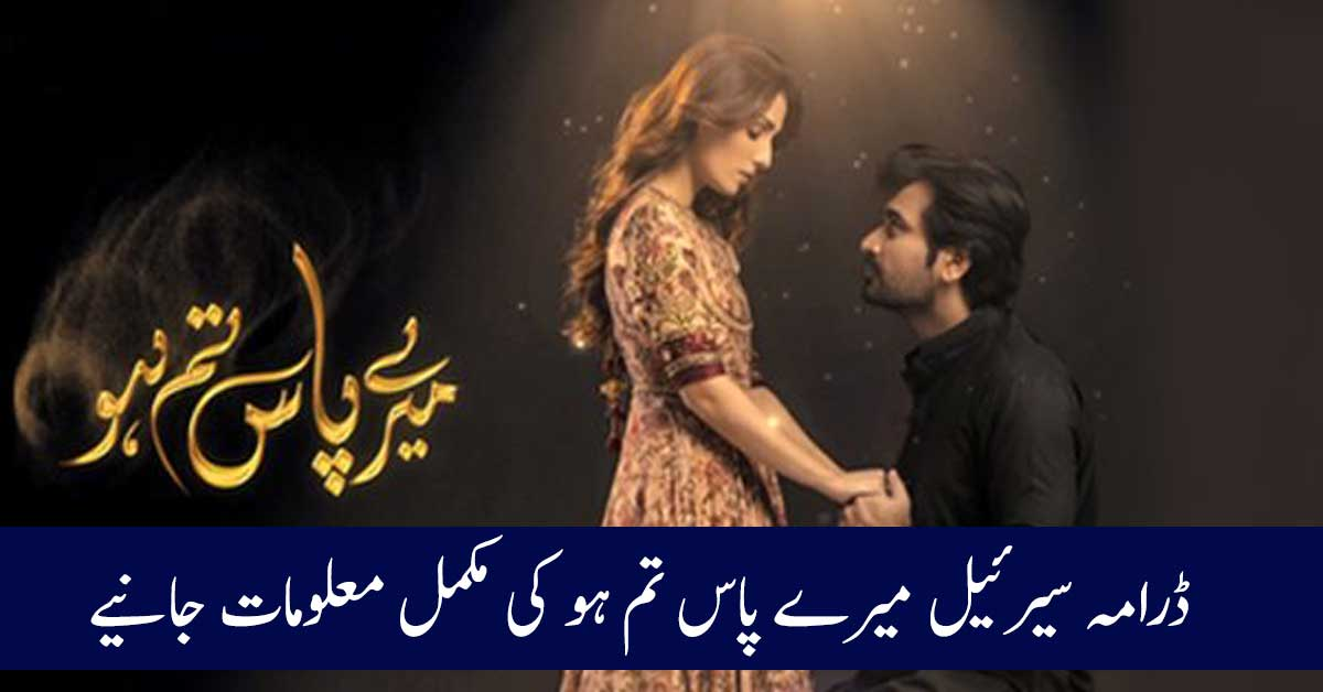 Mere Pass Tum Ho ARY Digital Drama Timing, Cast & OST
