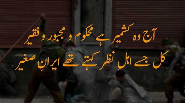kashmir day urdu quote