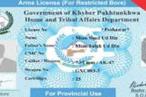 KPK-arms-License-verification