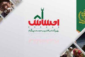 Ehsaas Emergency Cash Programme