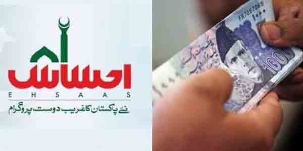 ehsaas labour registration