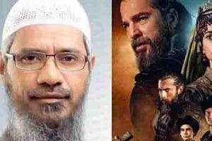 dr zakir naik opinion on ertugrul drama
